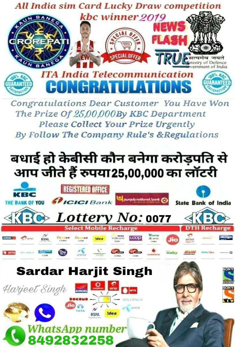 Jio Lottery Fake Paper
